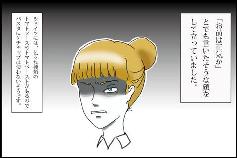 一コマ-トマトケチャップ③修正