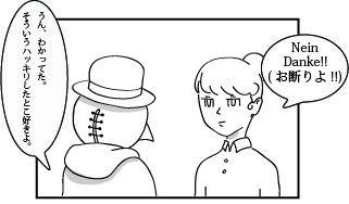 四コマ ディアンドル③.2