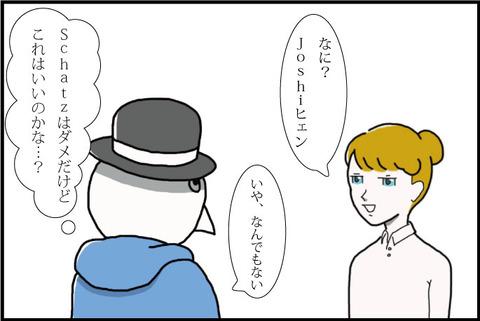 一コマ--chen⑤