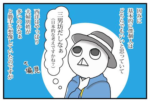 一コマ-名字②修正