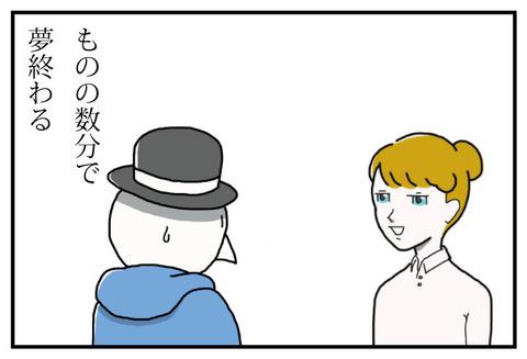 一コマ-フォン④
