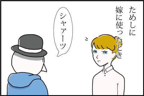 一コマ-Schatz②