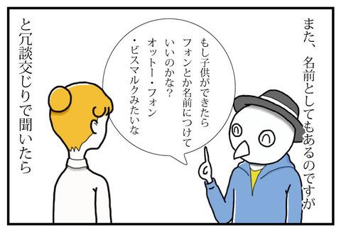 一コマ-フォン②