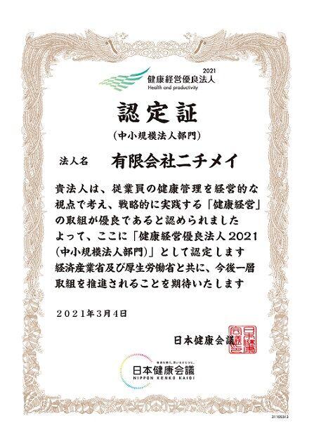 21105312_有限会社ニチメイ