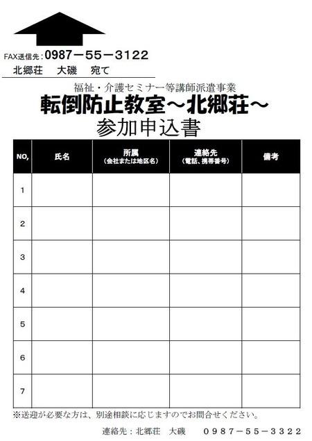 福祉介護セミナー転倒防止教室:北郷荘 裏 申込書