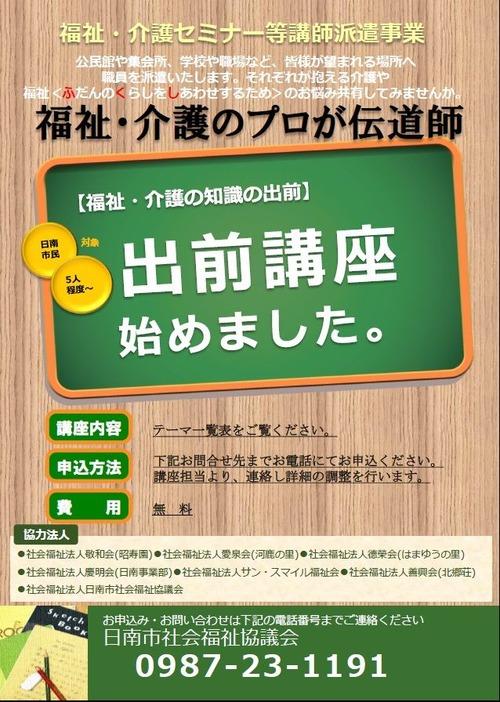 04-01 J-PEG チラシ・ポスター(H30.06.14現在)