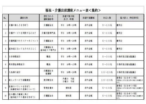 04-02 J-PEG チラシ・ポスター(H30.06.14現在)