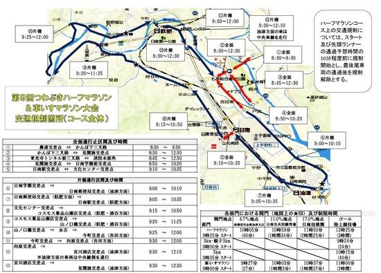 交通規制一覧(地図)