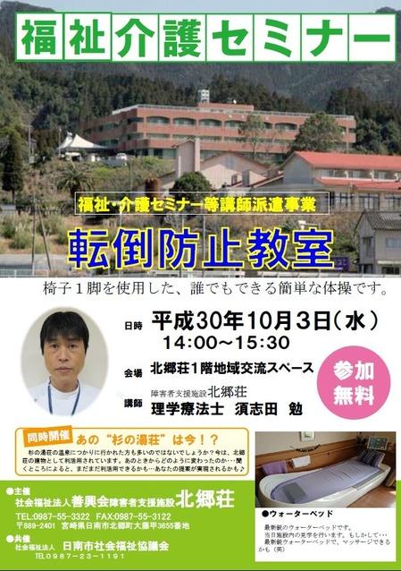 福祉介護セミナー転倒防止教室:北郷荘 表