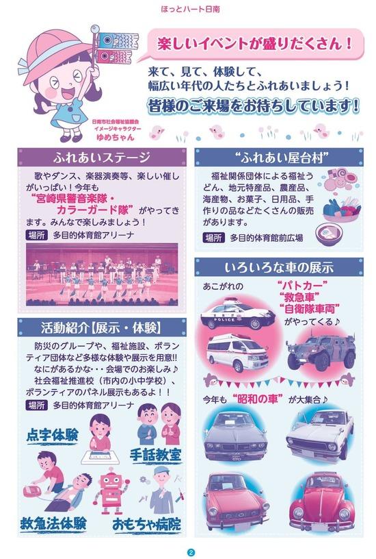 ほっとハート日南特別版02