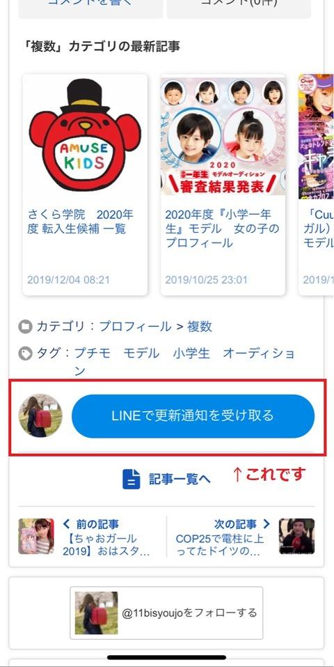 読者登録説明sp