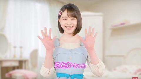 kotoka_henshin2