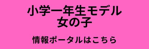 キッズ・ティーンモデル (7)