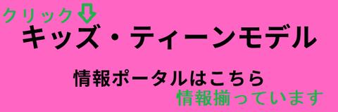 キッズ・ティーンモデル