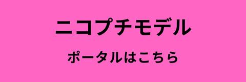 キッズ・ティーンモデル (2)