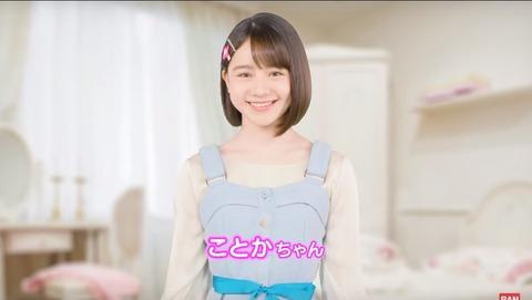 kotoka_henshin1
