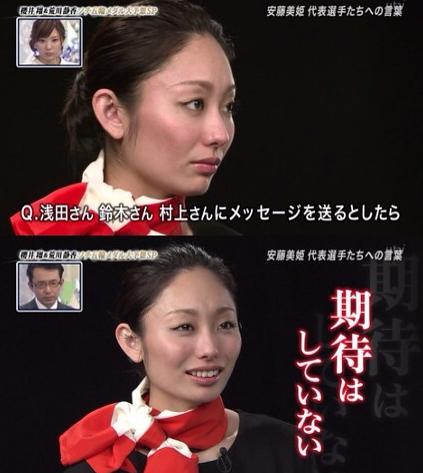 安藤美姫のつぶやきや言動を考察するスレ1547 YouTube動画>5本 ->画像>100枚