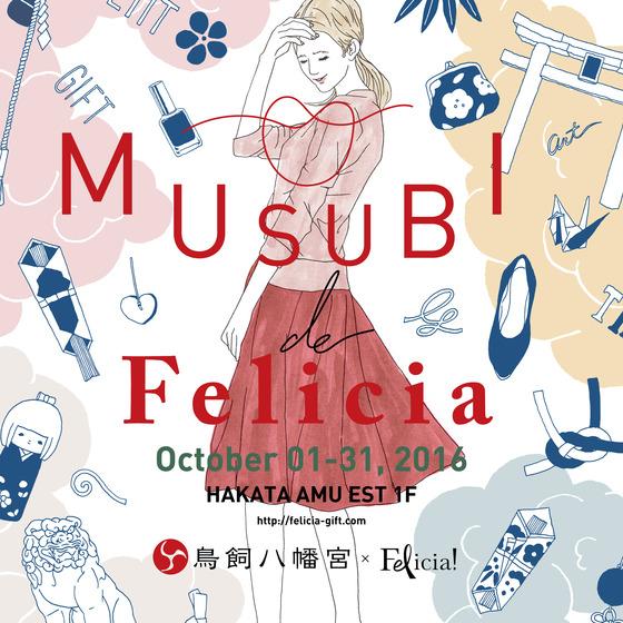 鳥飼八幡×Felicia! MUSUBI de Felicia