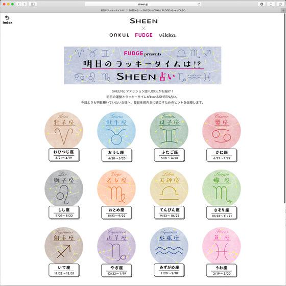明日のラッキータイムは!? SHEEN占い - SHEEN × ONKUL FUDGE vikka - CASIO