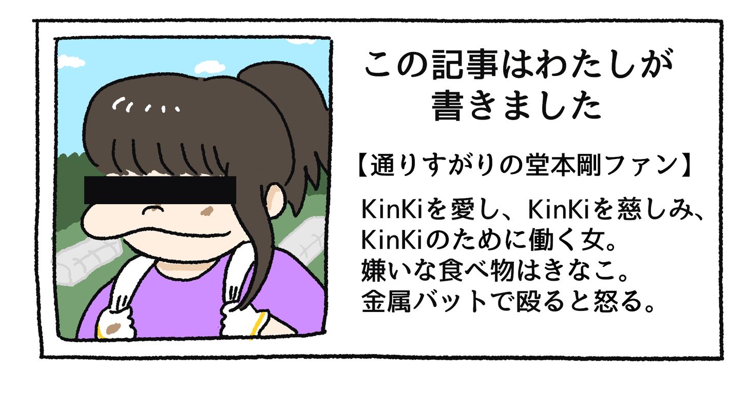 セトリ Kinki