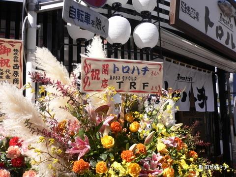 2009092646 原町田六丁目浜焼酒場 トロハチ TRF
