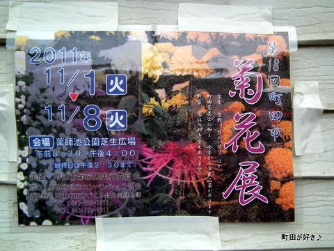 20111023041第18回町田市菊花展