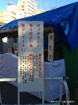 2013122805町田天満宮