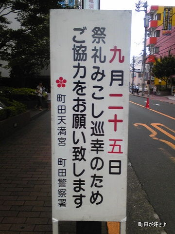 2011090428平成二十三年町田天満宮・例大祭