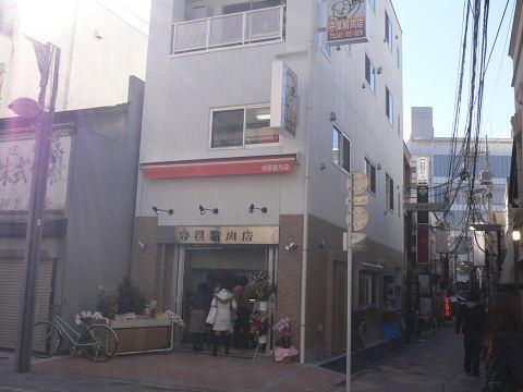 2008122702.jpg 守屋精肉店