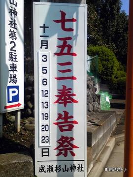 2011101001七五三参り@成瀬杉山神社