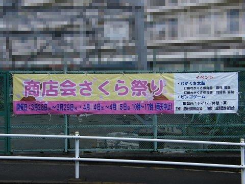 2009032001.jpg 成瀬団地商店会さくら祭り