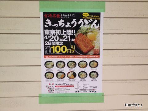 20120415136きっちょううどん 町田駅店
