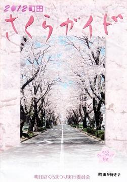 20120318152012町田さくらガイド