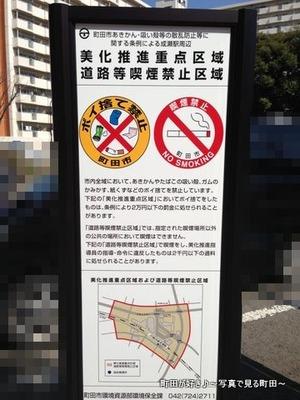 2013031665成瀬駅周辺「道路等喫煙禁止区域」