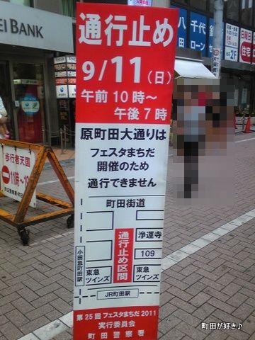 2011090311第25回フェスタまちだ2011・町田エイサー祭り