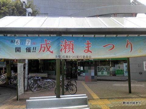 20110723005成瀬まつり