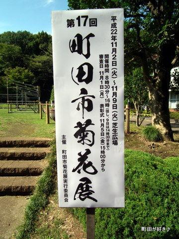 2010102332薬師池公園