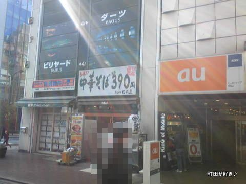 2010022104日高屋町田中央店