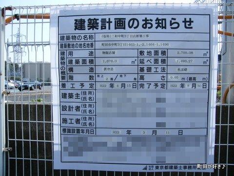 2010032039三和中町3丁目店新築工事