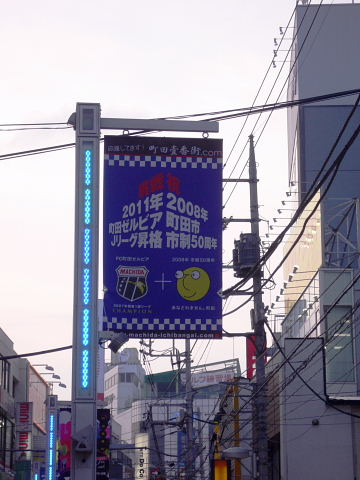 2008080216.jpg FC町田ゼルビア