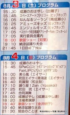 2013072804b第27回成瀬まつり(2013年)のプログラム