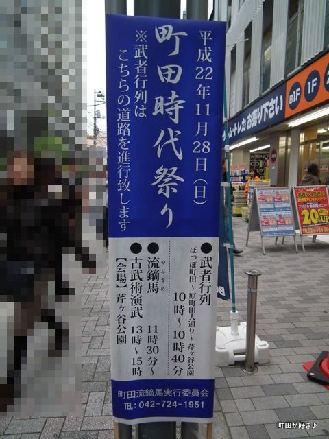 2010112166町田時代祭り
