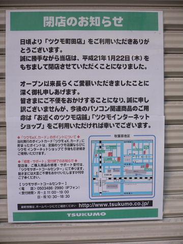 2009011701.jpg ツクモ町田店 1/22(木)閉店
