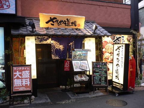 2008080908.jpg さかなや道場 ねぎトロ丼750円