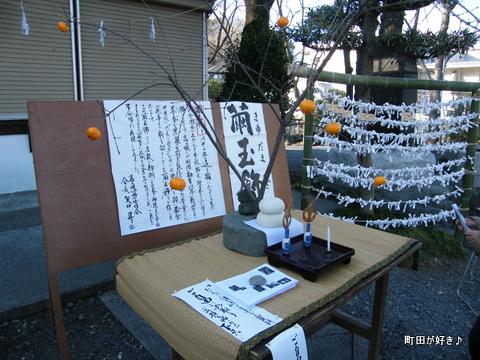 20100110108高ヶ坂熊野神社だんご焼き