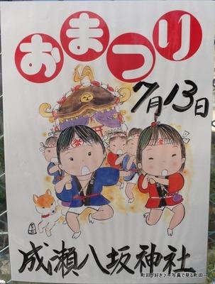 2014061501b成瀬八坂神社(成瀬杉山神社)のお祭り