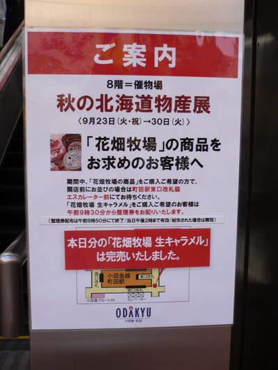 2008092370.jpg 秋の北海道物産展