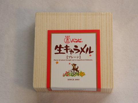 2009021501.jpg バンビ 生キャラメル
