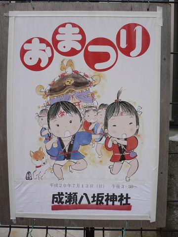 2008062117.jpg 成瀬杉山神社夏祭り(花火大会)