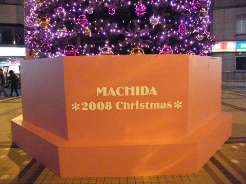 2008112917.jpg 町田ターミナルプラザのクリスマスツリー